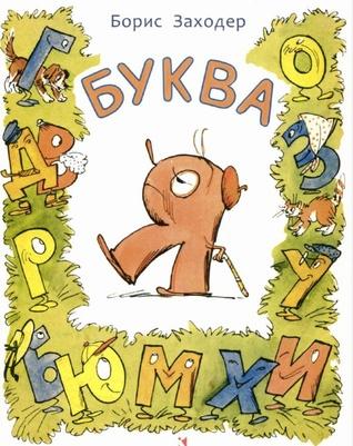 Read Books Буква Я Online