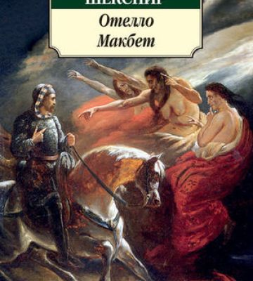 Othello   Macbeth. Search by Title  Macbeth Sparknotes   DSZBooks