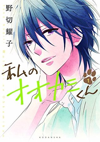 Read Books 私のオオカミくん 1 (Watashi no Ookami-kun, #1) Online