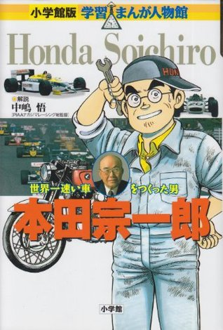 Soichiro Honda - the man who made the fastest car in the world