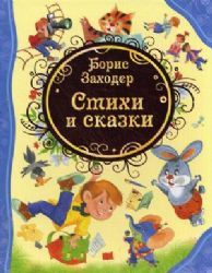 Read Books Стихи и сказки Online