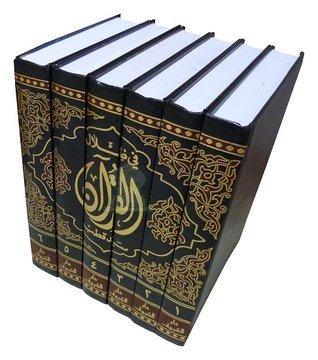 Read Books في ظلال القرآن Online