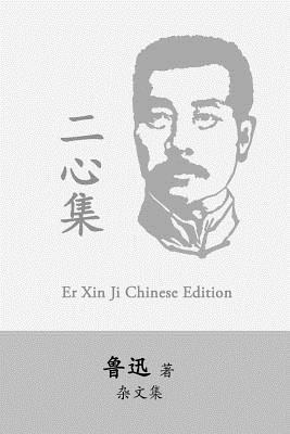Read Books Er Xin Ji: Two Hearts by Lu Xun (Lu Hsun) Online