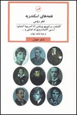 Read Books نغمههای اسكندريه: شعر روس Online