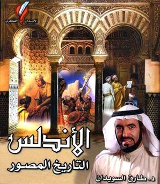 Read Books الأندلس التاريخ المصور Online