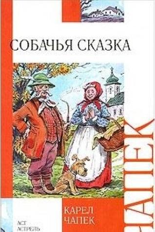 Read Books Собачья сказка Online
