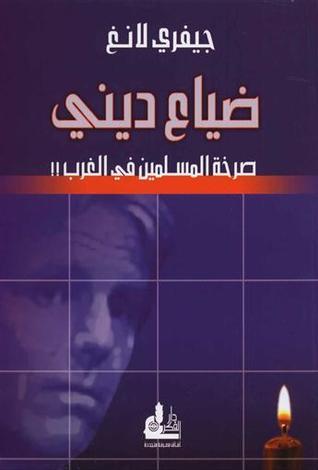 Read Books ضياع ديني: صرخة المسلمين في الغرب Online
