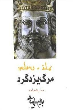 Read Books مرگ یزدگرد Online