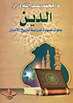 Read Books الدين: بحوث ممهدة لدراسة تاريخ الأديان Online