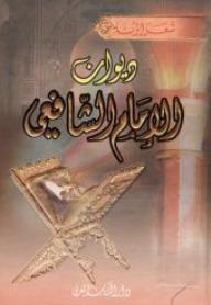 Read Books ديوان الإمام الشافعي Online