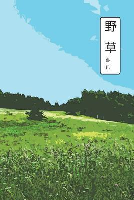 Read Books Be Overgrown with Weeds: Chinese Edition Online