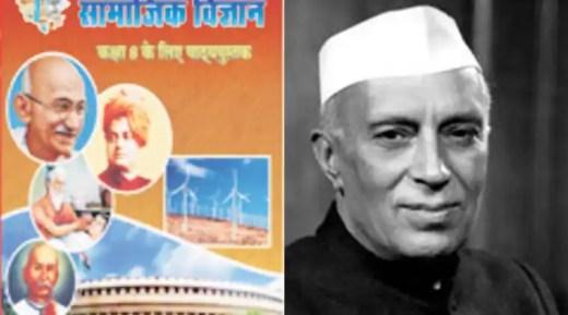 The revised Class VIII textbook; Jawaharlal Nehru