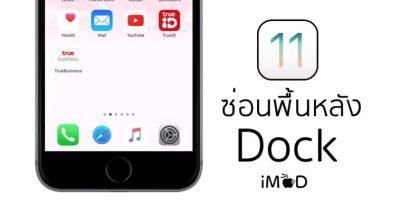 วิธีซ่อนพื้นหลัง Dock ใน iOS 11 สำหรับ iPhone iPod iPad - iPhoneMod