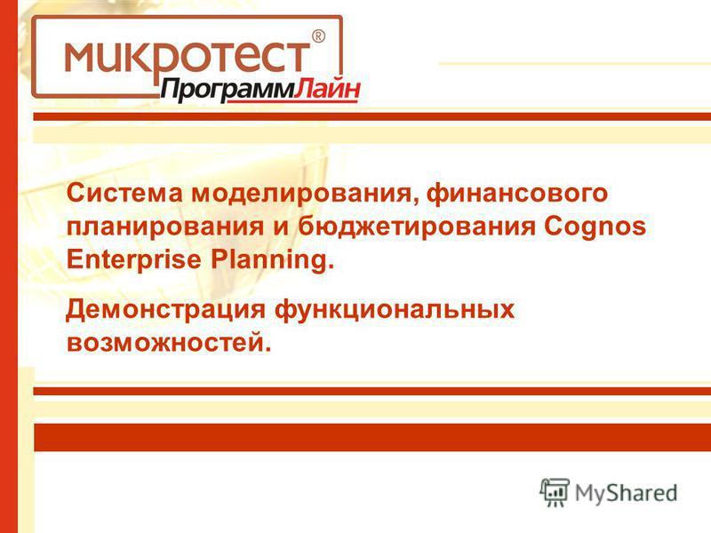 cognos enterprise planning - My Blog About May2018 Calendar - demand