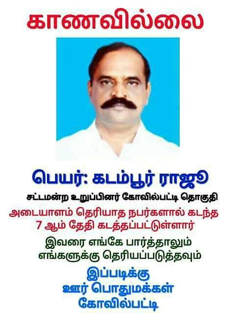Where is my MLA? AIADMK cadres put out posters, file missing person - missing person posters