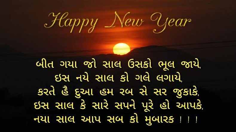 gujarati new year 2018 wishes messages greetings top whatsapp happy new year gujarati