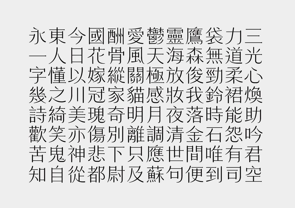 咩路△幻想國居民 分享 淚體 這個字體太美了!!!! https\/\/images - technical writing resume