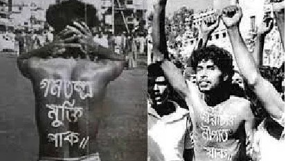 On 10 November 1987, Awami Jubo League (AJL) leader Nur Hossain, who imprinted his bare chest and back with the slogans 'Free democracy' and 'Down with autocracy', embraced martyrdom in police firing