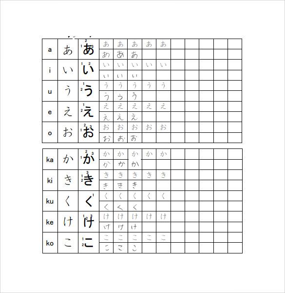 Japanese Kanji Pdf Free Download