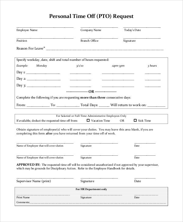 time off request form pdf