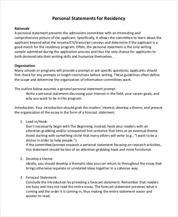 resume introduction statement