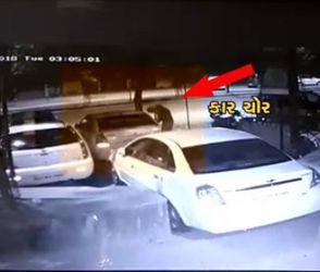 Video : કારના માલિકો ચેતી જજો આ રીતે પણ થઇ શકે છે કારની ચોરી
