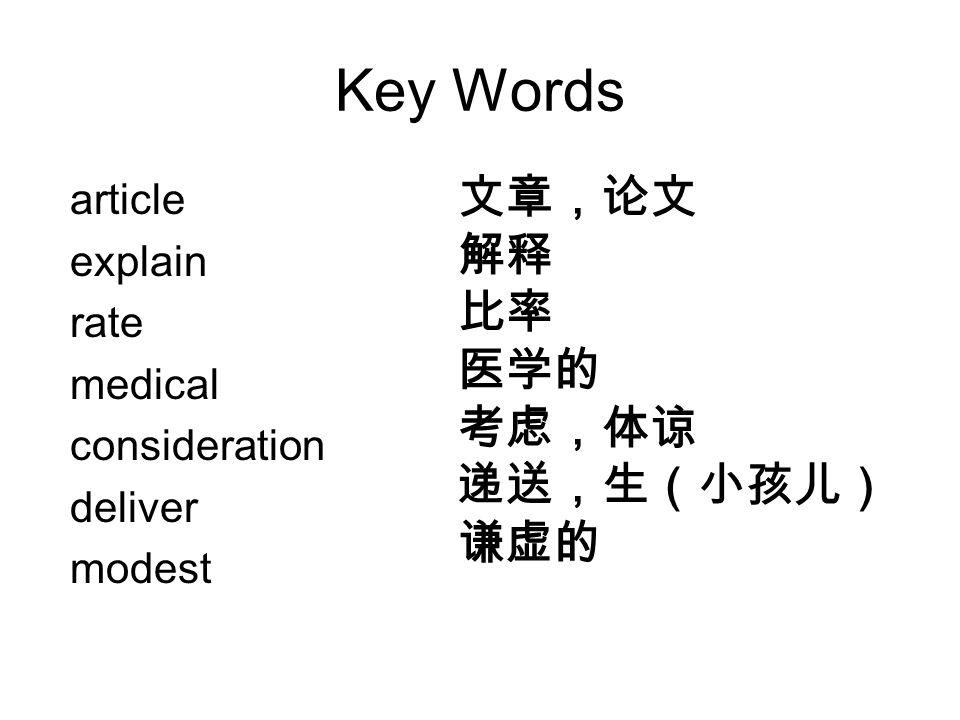 Unit 1 Women of achievement Key Words achieve achievement condition