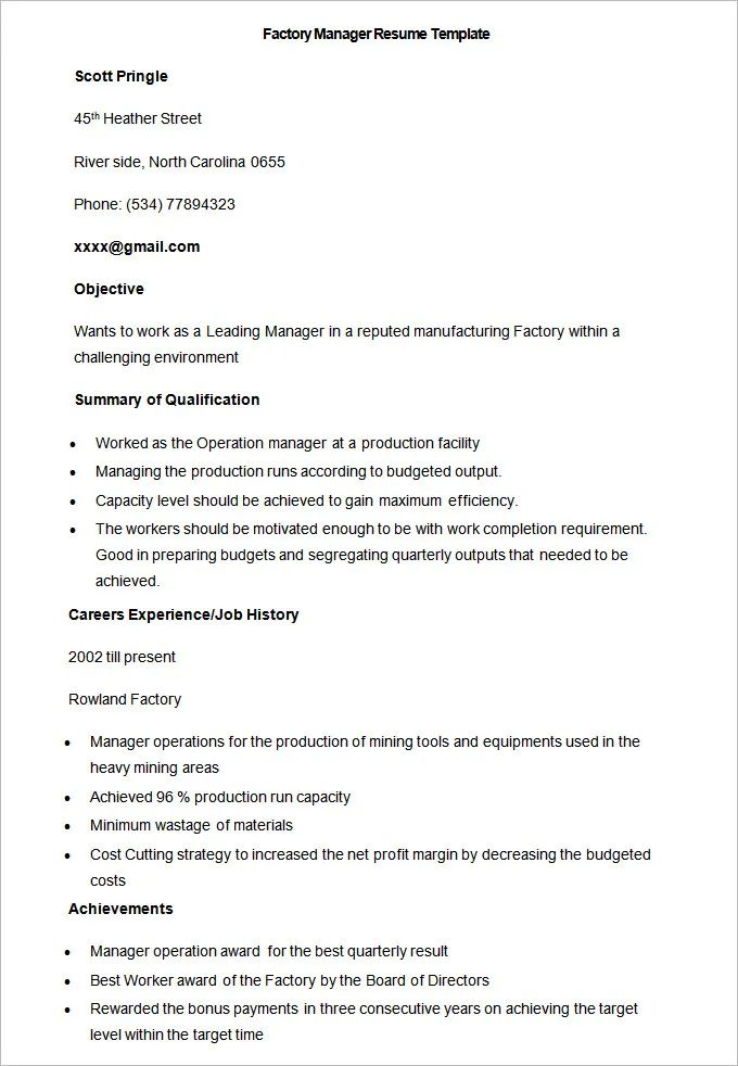 resume factory job skills