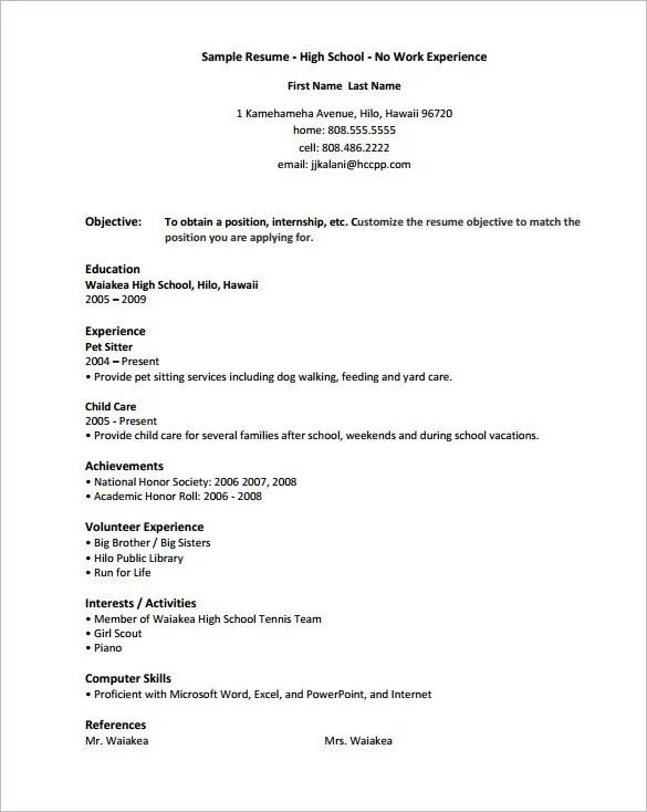 high school resume no experience
