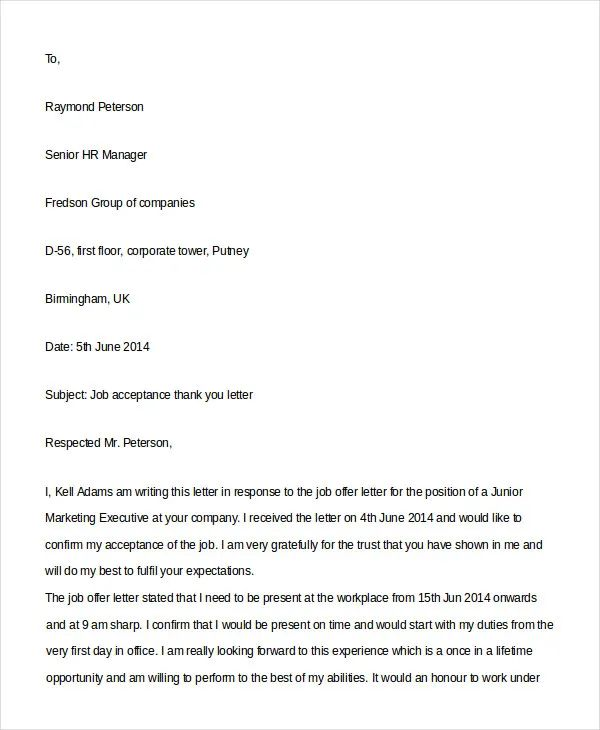job letter template from employer