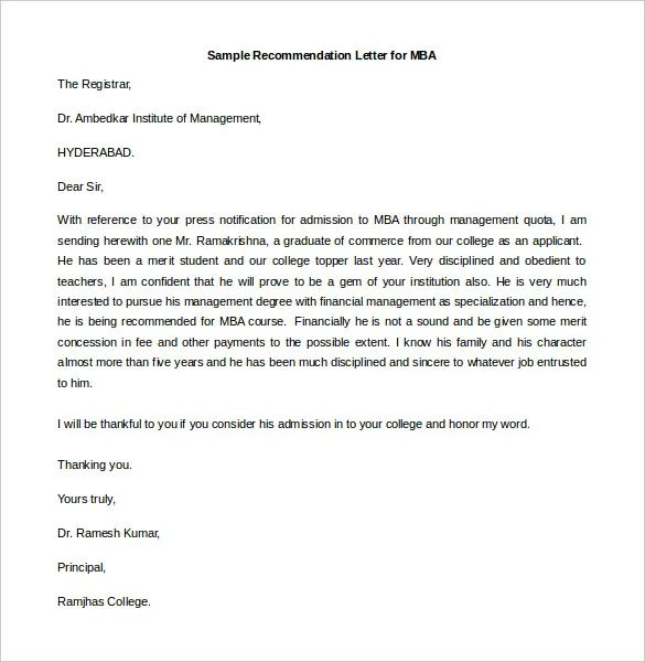 confidential letter of recommendation