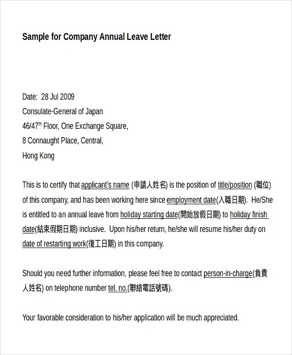 Vacation Request Letter 7+ Annual Leave Letter Format Packaging - format of leave application form
