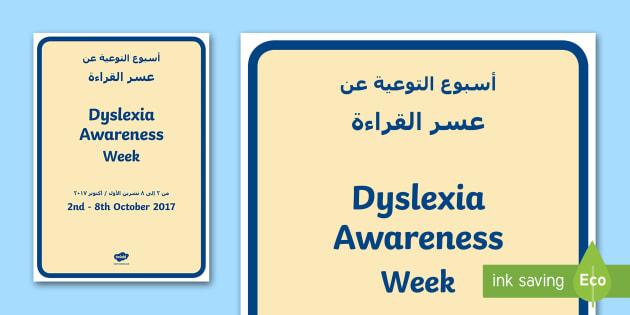 Dyslexia Awareness Week A4 Display Poster Arabic English