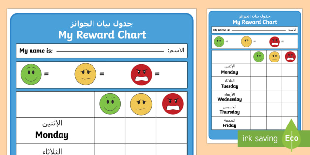 Reward Chart Arabic/English - EAL Editable Reward Chart - Reward