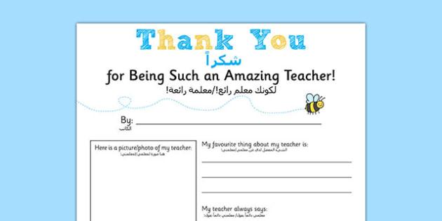 Teacher Thank You Letter Arabic Translation - arabic, teacher