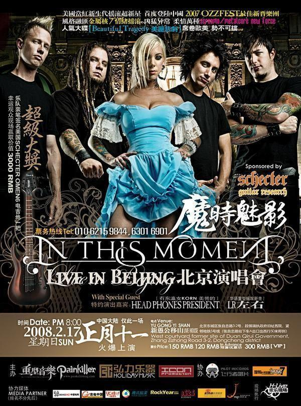 Blood Falling Wallpaper In This Moment Images In This Moment Japan Tour Poster Hd