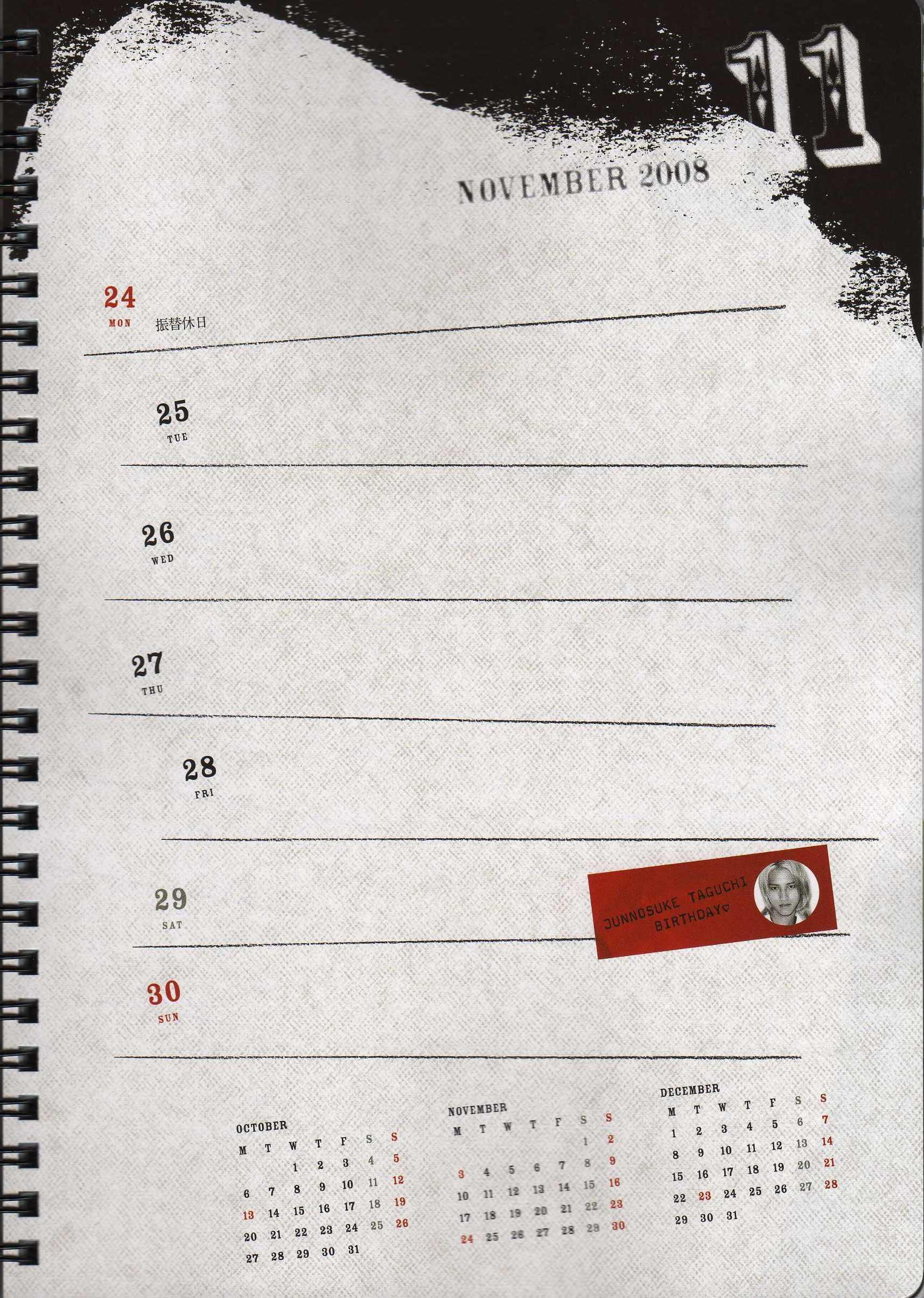 Calendar Quiz Calendar At A Glance National Day Calendar Kat Tun Calendar 20082009 Kat Tun Photo 7243444 Fanpop