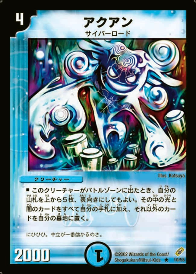 Card Games Aquan - Duel Masters Wiki