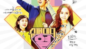 Super Daddy Yeol OST Full Album