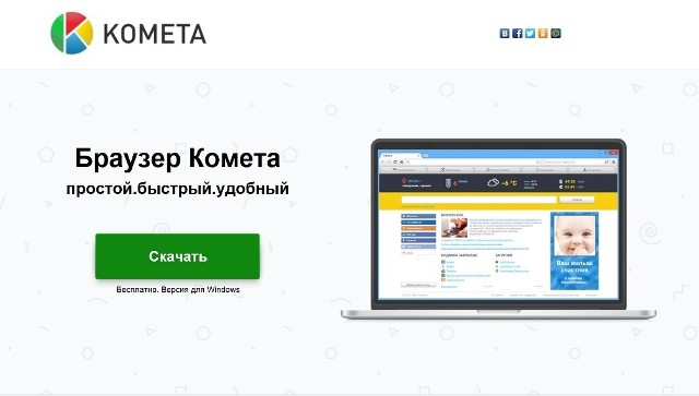 PUP.Kometa Browser