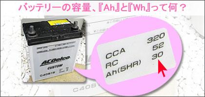 バッテリーの容量-AhとWh