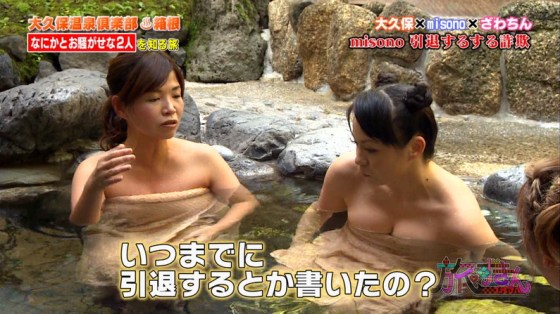 【温泉キャプ画像】テレビで美女の入浴シーンが見れるなんてやっぱ興奮するよなw 16