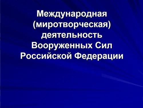 Международная (миротворческая) деятельность Вооруженных Сил Российской Федерации