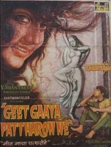 Geet gaya pattharon ne / Поэма в камне