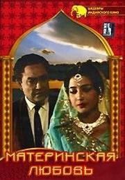 Maa Aur Mamta / Материнская любовь