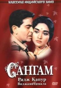 Sangam / Сангам