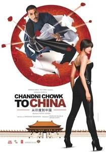 С Чандни Чоука в Китай / Chandni Chowk to China