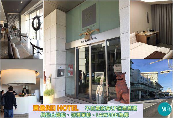 【沖繩,住南部】那霸東急REI酒店,不自駕的高CP平價住宿首選,與那霸巴士總站、旭橋單軌、LAWSON為鄰
