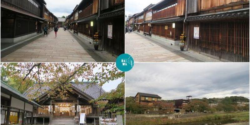 【北陸親子自由行,金澤】東茶屋街,在江戶時代的享樂花街遇見金箔冰淇淋
