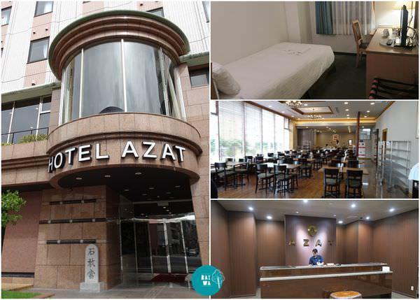 【沖繩,住南部】Hotel AZAT Naha,飯店外就安里駅,斜對面是24hr超市,步行到國際通約5分鐘